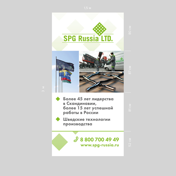 "Рекламные баннеры для ""SPG Russia Ltd"""